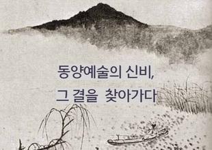 동양미술의 멋과 맛