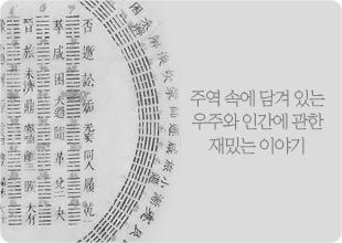 전호근 : 동양고전 강독시간