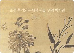 현대인의 필수교양 동양사상의 지혜