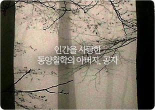공·맹·노·장 종합선물세트