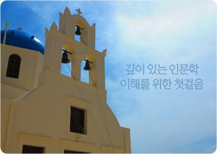 기초 희랍어 완성 코스