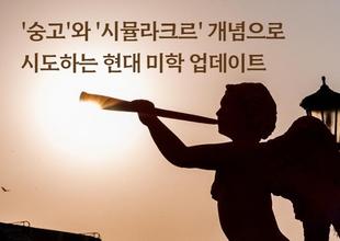 진중권, 이정우, 강신주의 현대철학 3人 3色