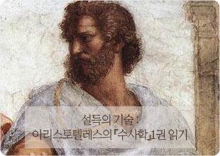 아리스토텔레스 『수사학』읽기