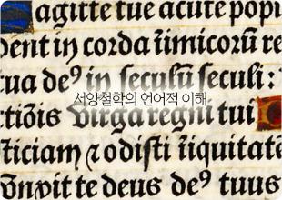 기초 라틴어 완성 코스