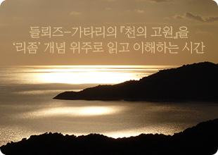 들뢰즈, 가타리의 『천의고원』읽기 Ⅰ·Ⅱ