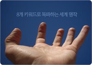 김진영의 텍스트 읽기