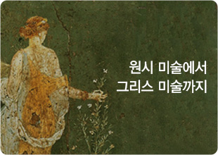 김진영의 곰브리치 『서양미술사』 읽기