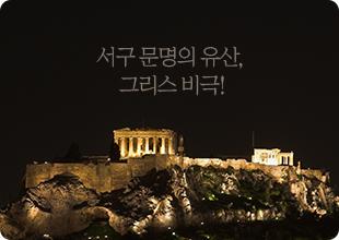 그리스 비극 깊이 읽기