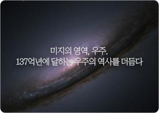 박문호의 우주의 진화 3부작