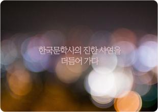한국 문학 심층탐사