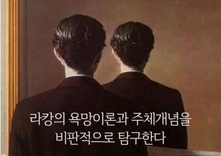 욕망을 응시하는 깊은 눈의 철학자 김석 展