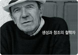 『들뢰즈가 만든 철학사』 읽기 시즌 1·2