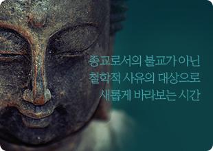 불교철학입문 Ⅰ·Ⅱ