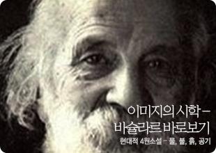 김융희, 미학의 연금술사